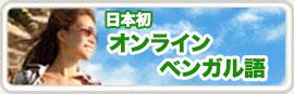 オンラインベンガル語(日本初)