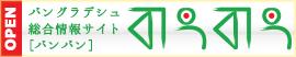 バングラデシュ総合情報サイト バンバン